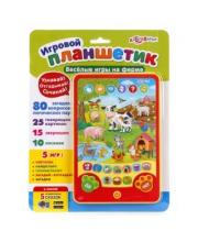 Планшетик Веселые игры на ферме Азбукварик