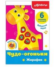Развив игрушка Жирафик чудо-огоньки Азбукварик
