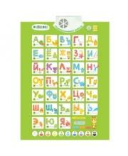 Развивающий плакат Пластилиновая азбука Жирафики