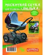 Сетка противомоскитная для детской коляски в ассортименте Спорт Бэби
