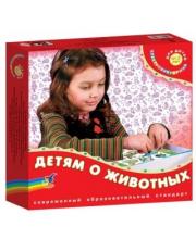 Электровикторина Детям о животных Дрофа-Медиа