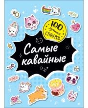 100 лучших стикеров Самые кавайные РОСМЭН