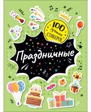 100 лучших стикеров Праздничные РОСМЭН