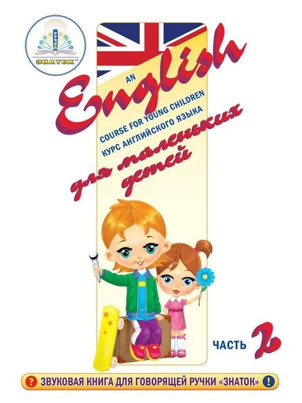 Курс английского языка для маленьких детей часть 2 ЗНАТОК