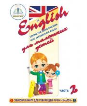 Курс английского языка для маленьких детей часть 2