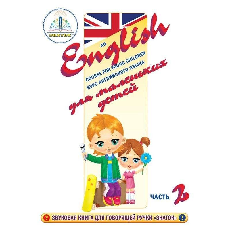 ЗНАТОК Курс английского языка для маленьких детей часть 2
