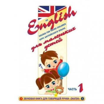 Книги и развитие, Курс английского языка для маленьких детей часть 1 + словарь ЗНАТОК 642430, фото