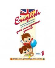 Курс английского языка для маленьких детей часть 1 + словарь