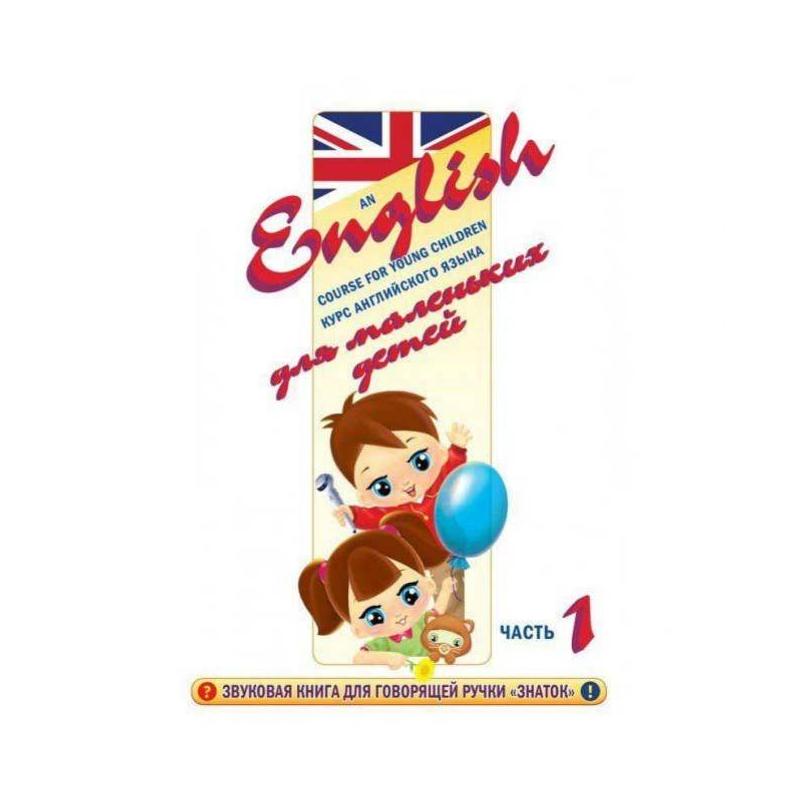 ЗНАТОК Курс английского языка для маленьких детей часть 1 + словарь