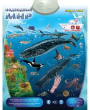 Звуковой плакат Подводный мир ЗНАТОК