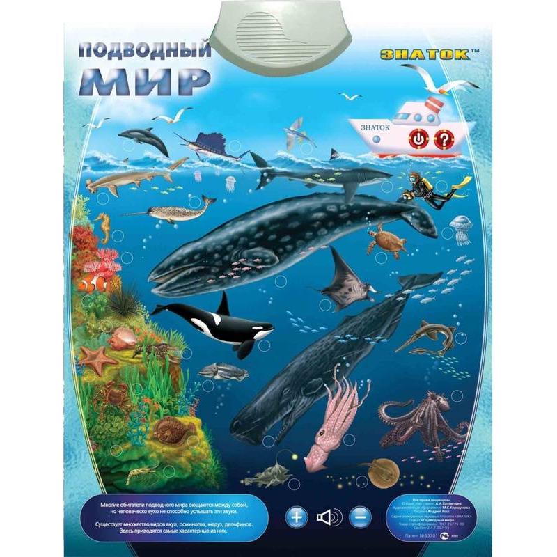 Купить Звуковой плакат Подводный мир, ЗНАТОК, от 5 лет, Не указан, 642436