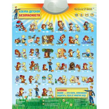 Звуковой плакат Азбука детской безопасности