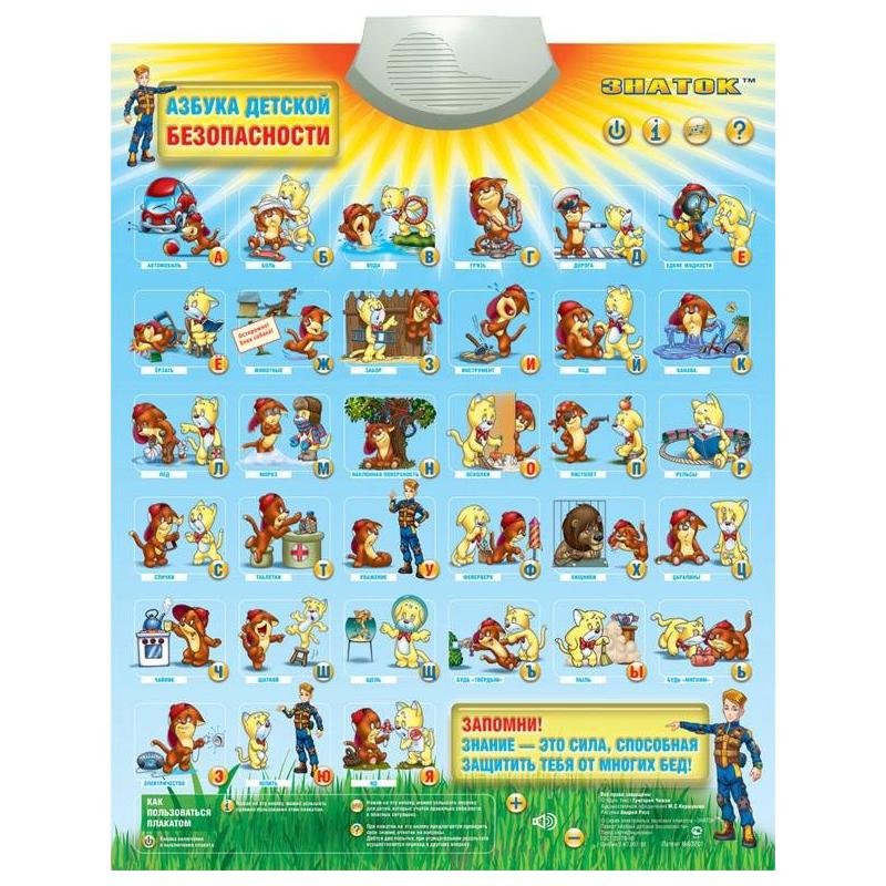 ЗНАТОК Звуковой плакат Азбука детской безопасности электронный плакат знаток азбука детской безопасности