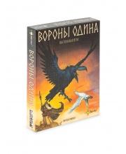 Настольная игра Вороны Одина Эврикус