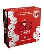 Настольная игра кубики историй Герои Rorys Story Cubes