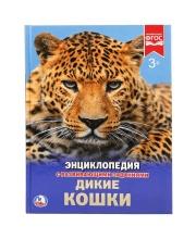 Энциклопедия Дикие кошки