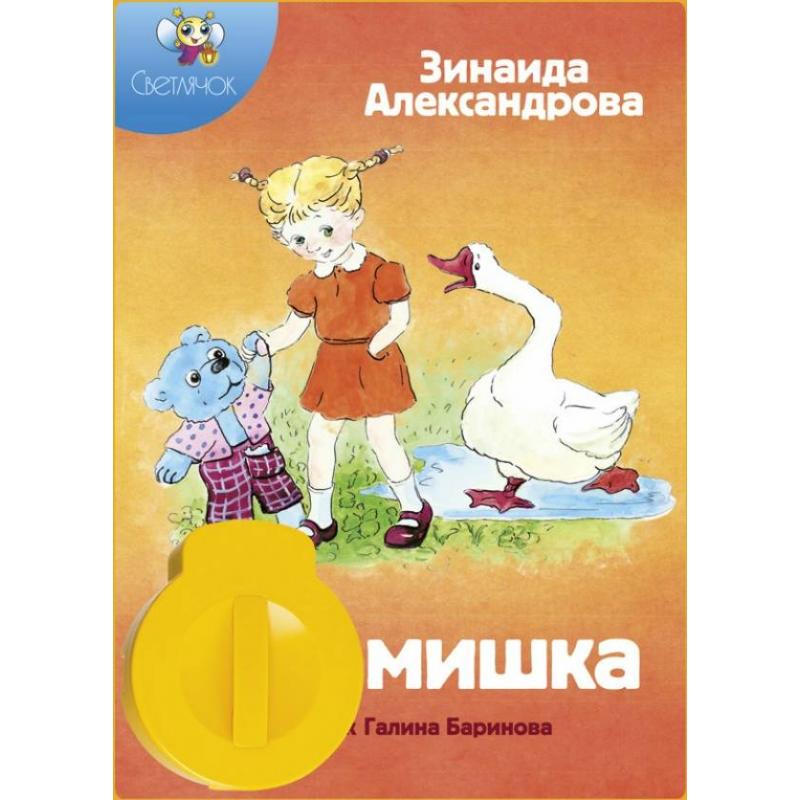 Светлячок Диафильм Мой мишка