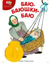 Диафильм Баю-баюшки-баю