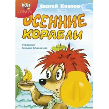 Диафильм Осенние корабли