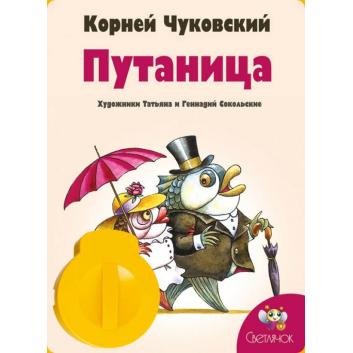Диафильм Путаница
