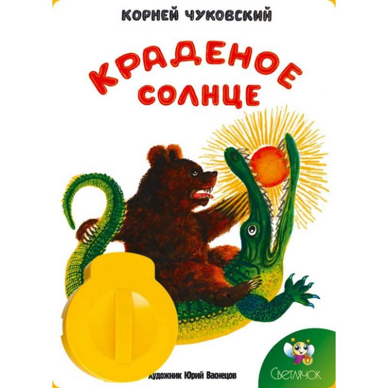 Светлячок Диафильм Краденое солнце
