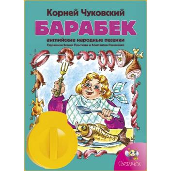 Диафильм Барабек