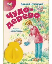 Диафильм Чудо-дерево Светлячок