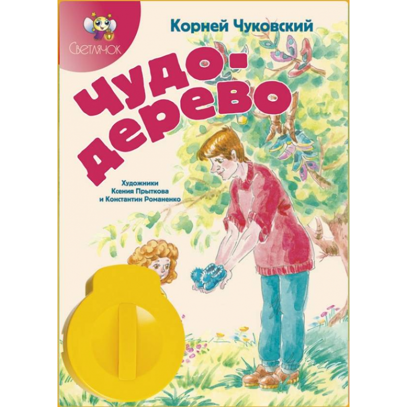 Светлячок Диафильм Чудо-дерево