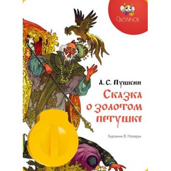 Диафильм Сказка о золотом петушке