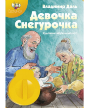 Диафильм Девочка Снегурочка