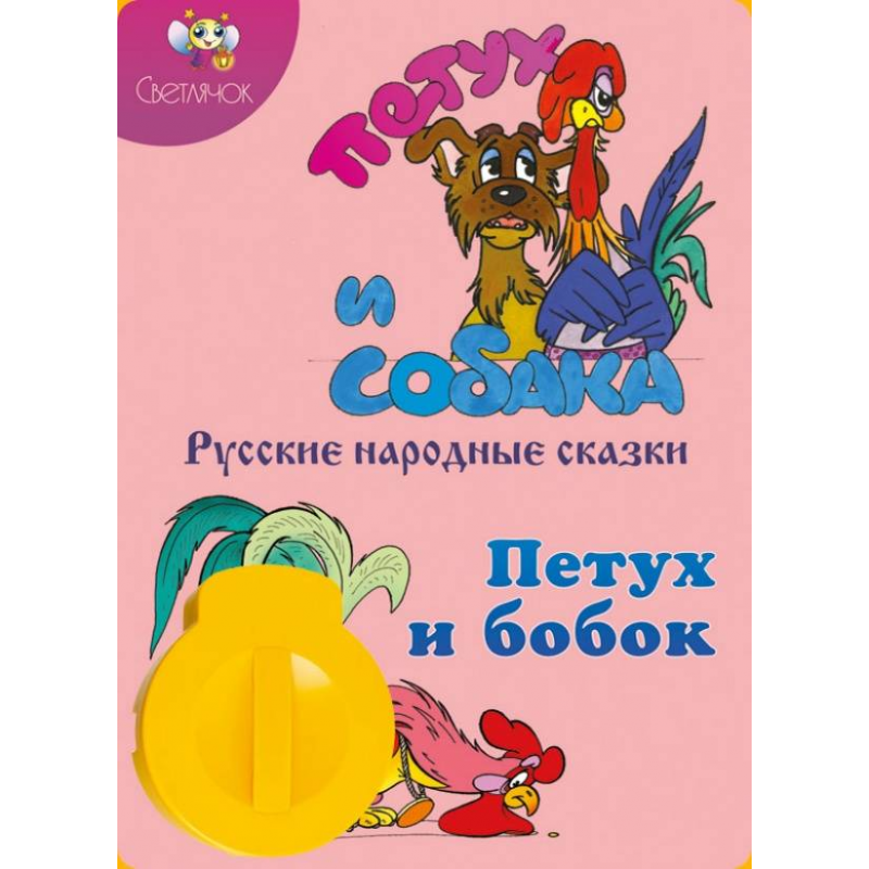 Светлячок Диафильм Петух и собака