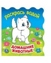 Книга без пищалки для ванны Домашние животные РОСМЭН