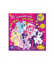 Книга со звуком My Little Pony. Дружба - это чудо