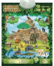 Звуковой плакат Веселый зоопарк ЗНАТОК