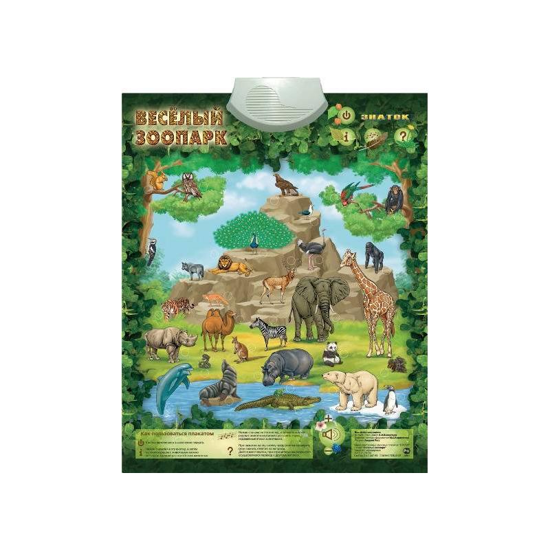 ЗНАТОК Звуковой плакат Веселый зоопарк феникс плакат раскраска сказочный зоопарк