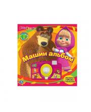 Книга со звуком Маша и Медведь. Машин альбом