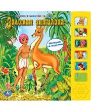 Говорящая книга Золотая антилопа