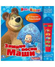 Книга Маша и медведь. Зимние песни Маши