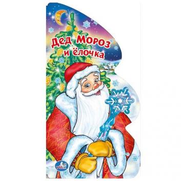Книга Дед Мороз и ёлочка