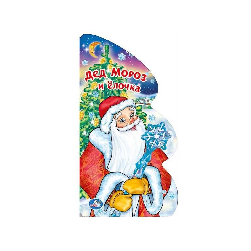 Умка Книга Дед Мороз и ёлочка