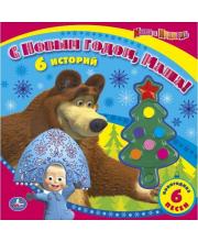 Книга Маша и медведь. С новым годом, Маша!