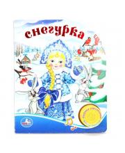 Книга Снегурочка