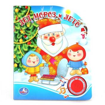 Книга Дед Мороз и лето