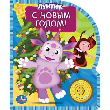 Книга Лунтик. С Новым годом!