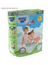 Подгузники для детей XL 11-25 кг 12 шт Мягкая забота Солнце и Луна