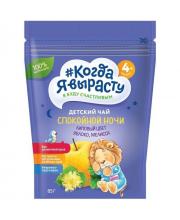 Чай детский гранулированный Спокойной ночи 85 гр Когда я вырасту
