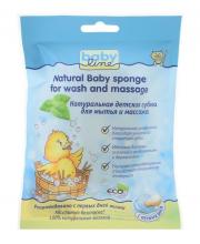 Натуральная детская губка для мытья и массажа Babyline