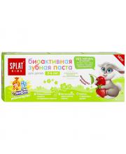 Зубная паста Kids от 2 до 6 лет земляника-вишня 50 мл Splat