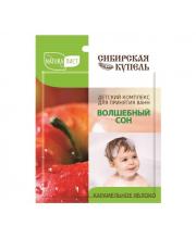 Детский комплекс для ванн Волшебный сон Карамельное яблоко 75 мл Сибирская купель