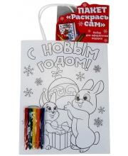 Пакет-Раскраска С новым годом Белочка Sima Land